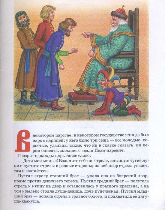 Иллюстрация 1 из 10 для Царевна-лягушка | Лабиринт - книги. Источник: Лабиринт