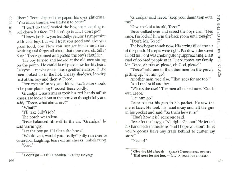 Иллюстрация 1 из 23 для The Martian Chronicles - Ray Bradbury | Лабиринт - книги. Источник: Лабиринт