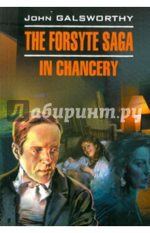 The forsyte saga. In Chancery герберт уэллс остров доктора моро книга для чтения на английском языке