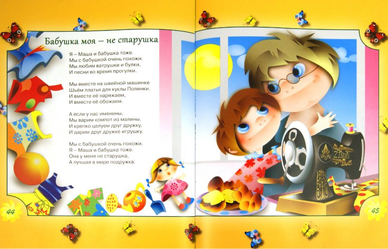 Иллюстрация 1 из 29 для День рождения гнома - Тимофеевский, Токмакова, Синявский | Лабиринт - книги. Источник: Лабиринт