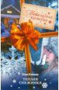 Теплая снежинка, Климова Юлия