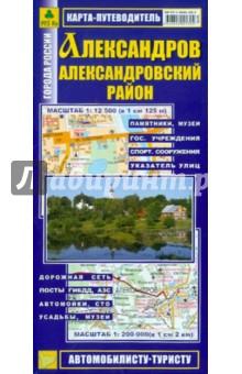 Карта-путеводитель. Александров. Александровский район