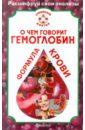Никольченко А. П. О чем говорит гемоглобин. Формула крови рябинина александра александровна о чем говорит анализ крови и мочи