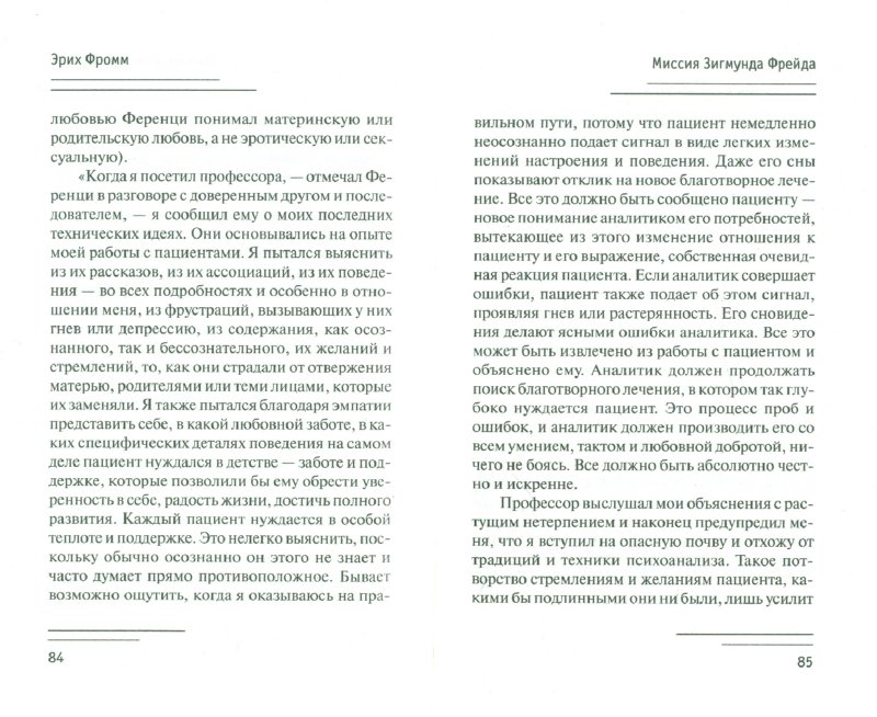 Иллюстрация 1 из 15 для Миссия Зигмунда Фрейда. Анализ его личности и влияния - Эрих Фромм   Лабиринт - книги. Источник: Лабиринт
