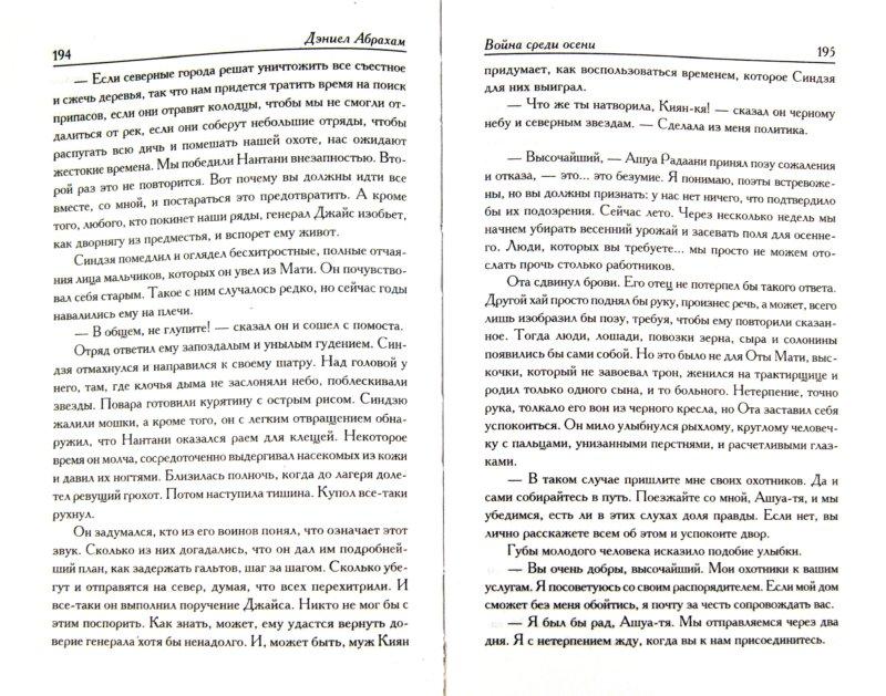 Иллюстрация 1 из 6 для Война среди осени - Дэниел Абрахам | Лабиринт - книги. Источник: Лабиринт