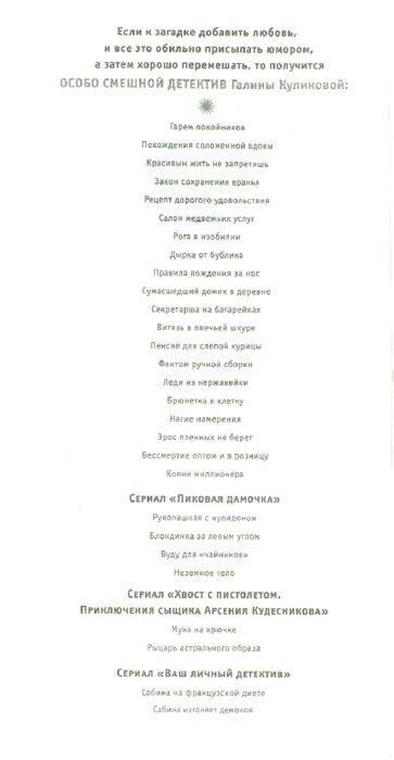 Иллюстрация 1 из 6 для Банановое убийство - Галина Куликова   Лабиринт - книги. Источник: Лабиринт