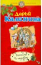 Калинина Дарья Александровна Полюблю и отравлю