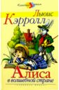 Кэрролл Льюис Алиса в волшебной стране
