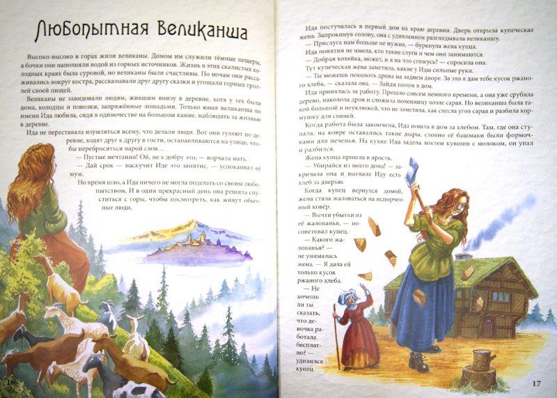 Иллюстрация 1 из 16 для Гигантская книга о великанах   Лабиринт - книги. Источник: Лабиринт
