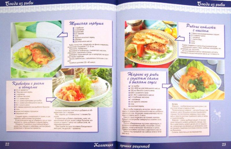 Иллюстрация 1 из 11 для Блюда из рыбы и овощей | Лабиринт - книги. Источник: Лабиринт