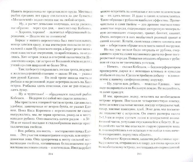 Иллюстрация 1 из 6 для В поисках диковинных камней Гипербореи - Юрий Липовский | Лабиринт - книги. Источник: Лабиринт