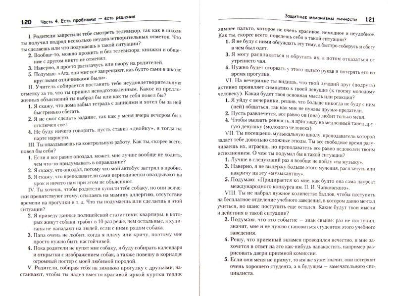 Иллюстрация 1 из 11 для Психологические тесты для старшеклассников и студентов - Грецов, Азбель | Лабиринт - книги. Источник: Лабиринт