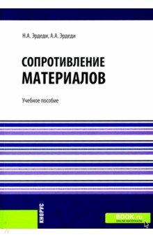 Сопротивление материалов. Учебное пособие