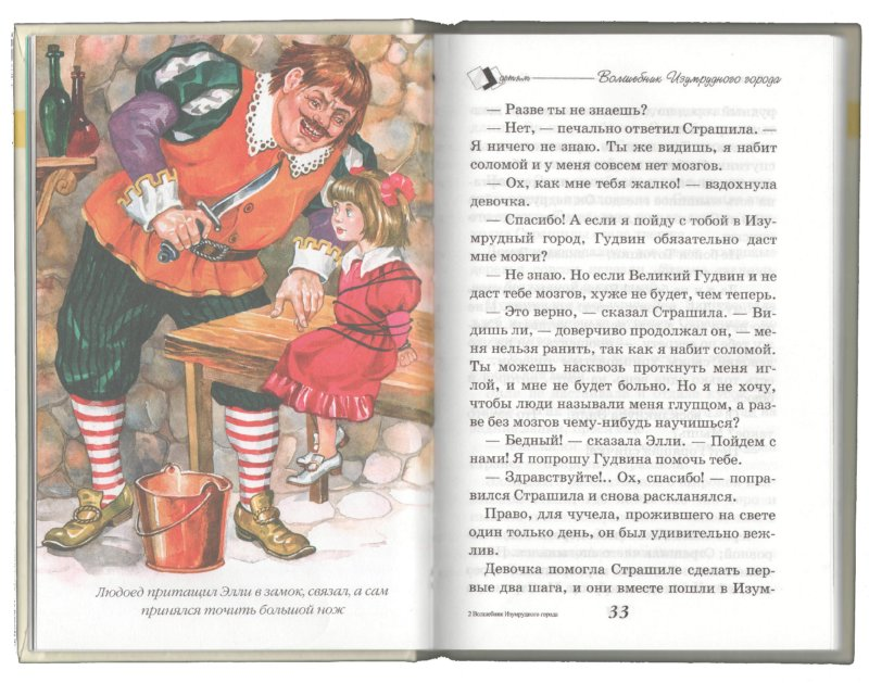 Иллюстрация 1 из 20 для Волшебник Изумрудного города - Александр Волков | Лабиринт - книги. Источник: Лабиринт