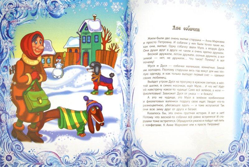 Иллюстрация 1 из 38 для Большое новогоднее путешествие | Лабиринт - книги. Источник: Лабиринт