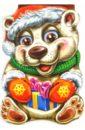 Курмашев Ринат Феритович Белый медведь геннадий анатольевич бурлаков новогодние читалки и стихи для детей