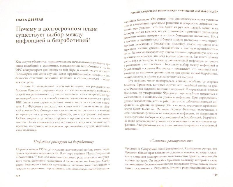Иллюстрация 1 из 5 для Spiritus Аnimalis, или Как человеческая психология управляет экономикой и почему это важно для... - Акерлоф, Шиллер | Лабиринт - книги. Источник: Лабиринт