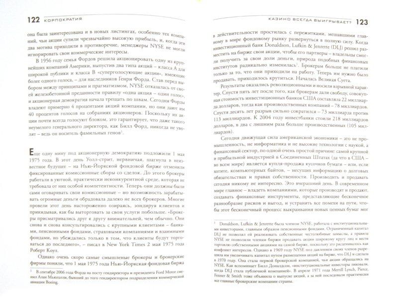 Иллюстрация 1 из 12 для Корпократия. Как генеральные директора прибирают к рукам миллионы долларов - Роберт Монкс | Лабиринт - книги. Источник: Лабиринт