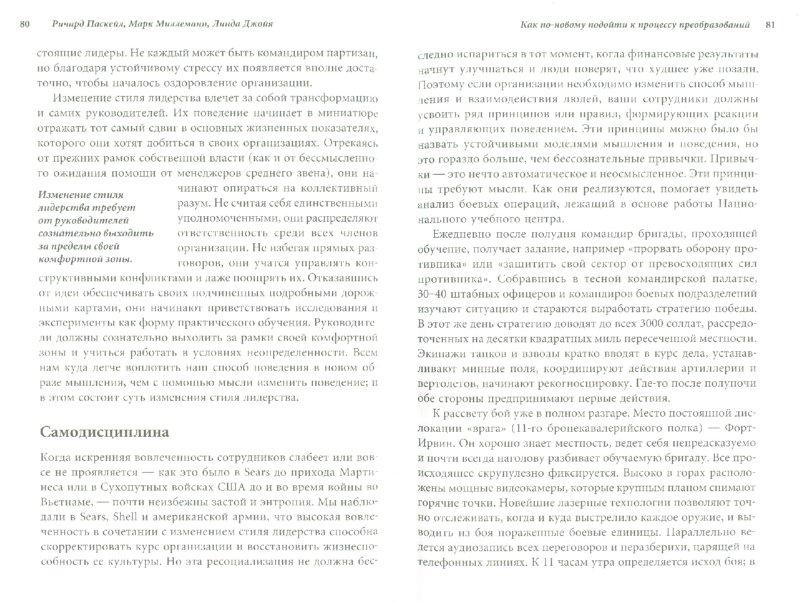 Иллюстрация 1 из 5 для Оздоровление бизнеса   Лабиринт - книги. Источник: Лабиринт