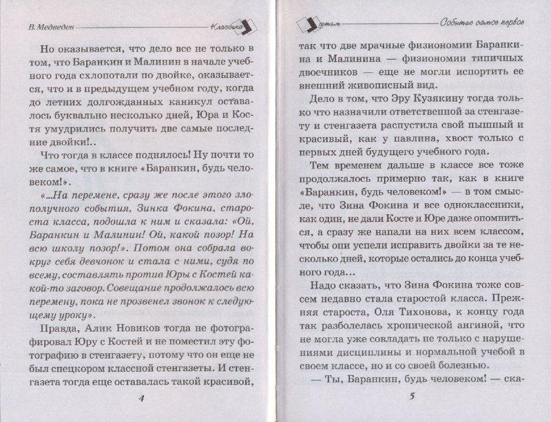 Иллюстрация 1 из 5 для Неизвестные приключения Баранкина - Валерий Медведев   Лабиринт - книги. Источник: Лабиринт