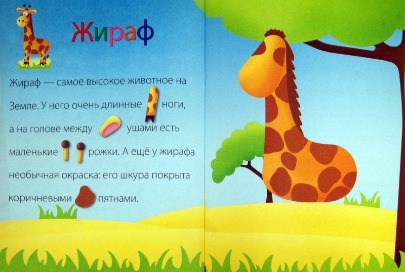 Иллюстрация 1 из 29 для Животные Африки. Наклейки-конструктор. Для детей от 3-х лет | Лабиринт - книги. Источник: Лабиринт