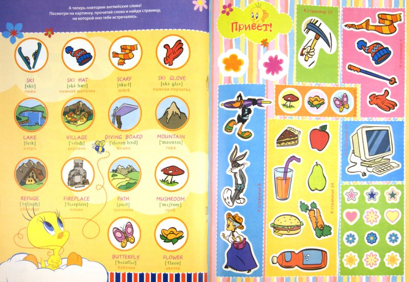 Иллюстрация 1 из 20 для В путешествии. Словарик с наклейками. Для детей от 7 лет | Лабиринт - книги. Источник: Лабиринт