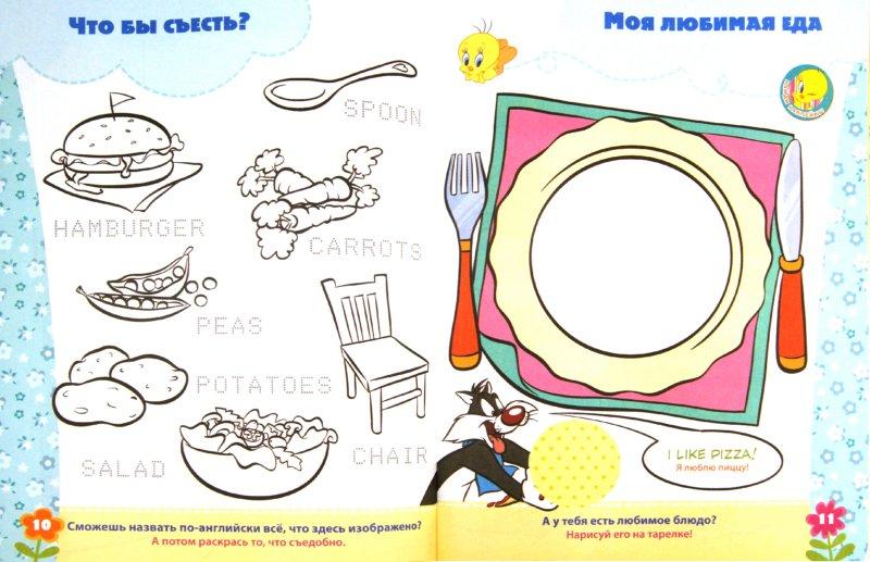 Иллюстрация 1 из 15 для Мой день. Словарик с наклейками. Для детей от 7 лет | Лабиринт - книги. Источник: Лабиринт