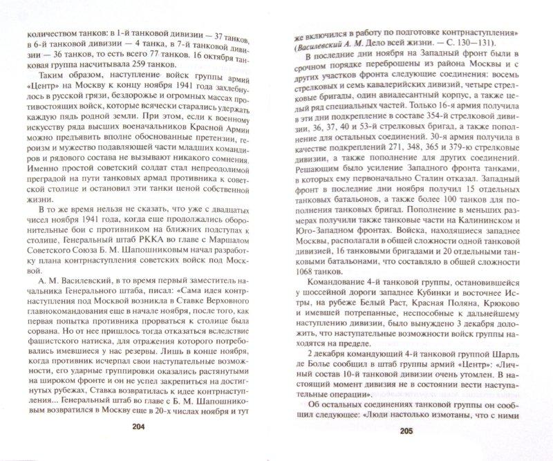 Иллюстрация 1 из 14 для Московское побоище. Победа или поражение? - Валентин Рунов   Лабиринт - книги. Источник: Лабиринт