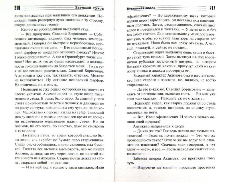 Иллюстрация 1 из 9 для Столичная кодла - Евгений Сухов   Лабиринт - книги. Источник: Лабиринт
