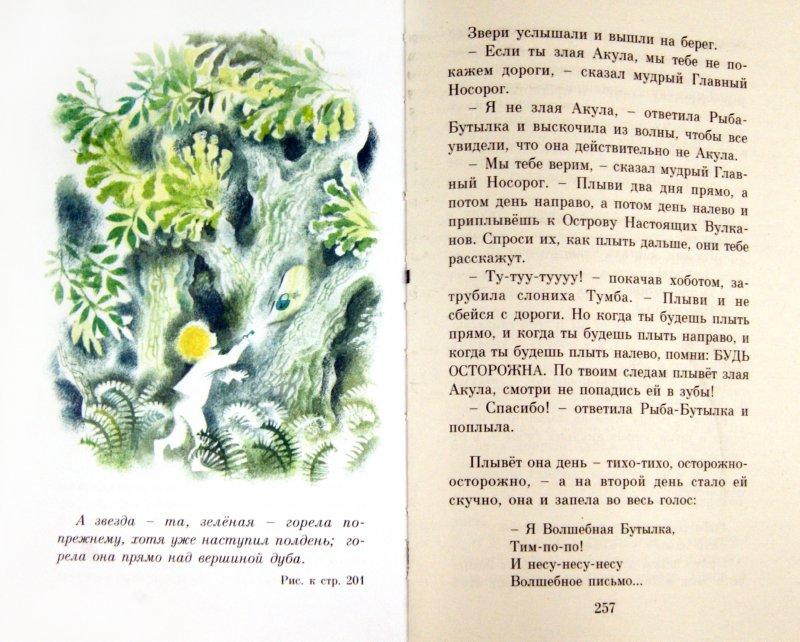 Иллюстрация 1 из 6 для Кукушонок, принц с нашего двора. Сказки - Александр Шаров | Лабиринт - книги. Источник: Лабиринт