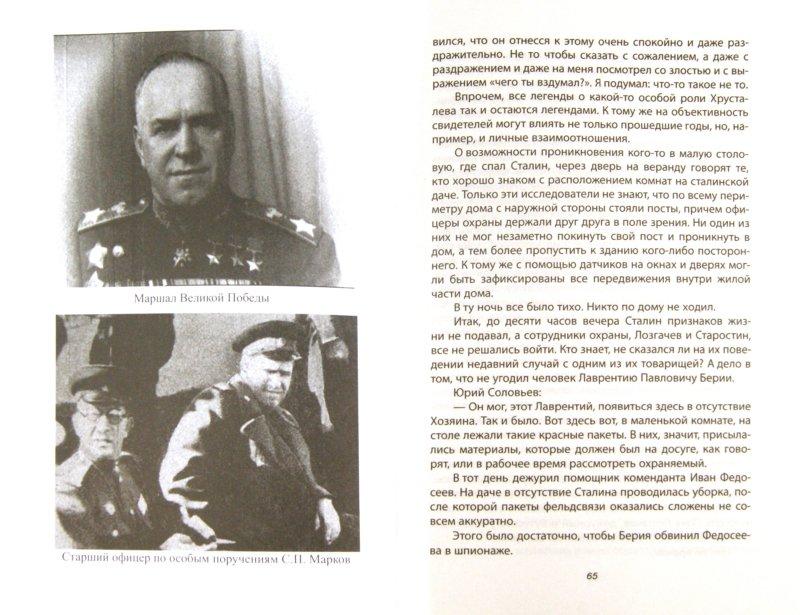 Иллюстрация 1 из 9 для Чисто партийное убийство - Алексей Пиманов | Лабиринт - книги. Источник: Лабиринт