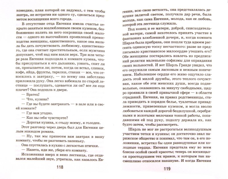 Иллюстрация 1 из 4 для Евгения Гранде - Оноре Бальзак | Лабиринт - книги. Источник: Лабиринт