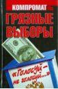 Челноков Алексей Сергеевич Грязные выборы. Голосуй - не голосуй…