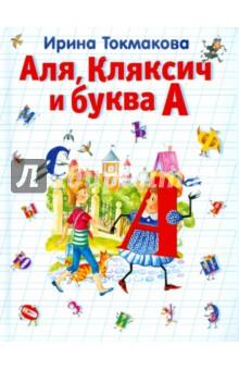 Аля, Кляксич и буква А фото