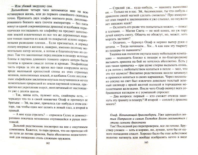Иллюстрация 1 из 2 для Торговец - Кондратьев, Мясоедов   Лабиринт - книги. Источник: Лабиринт