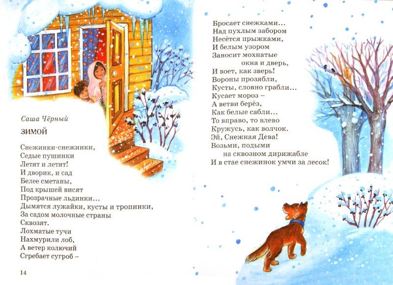 Иллюстрация 1 из 27 для Что случится в Новый год? | Лабиринт - книги. Источник: Лабиринт