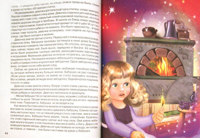 Иллюстрация 1 из 22 для В гостях у Снежной Королевы | Лабиринт - книги. Источник: Лабиринт