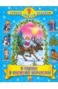В гостях у Снежной Королевы проф пресс сборник сказок в гостях у снежной королевы