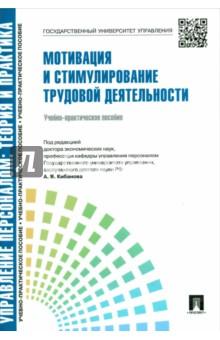 Управление персоналом. Теория и практика. Мотивация и стимулирование трудовой деятельности