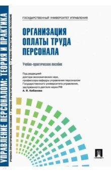 Управление персоналом. Организация оплаты труда персонала. Учебно-практическое пособие карты оплаты