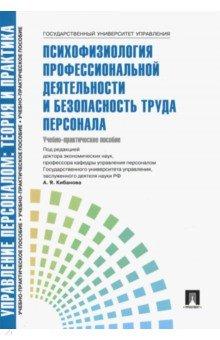 Психофизиология профессиональной деятельности и безопасности труда персонала управление доу организационно информационный аспект
