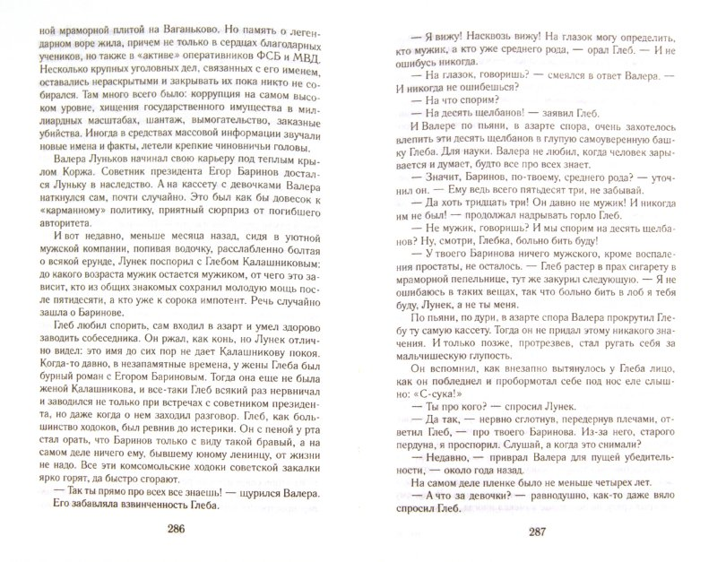 Иллюстрация 1 из 7 для Однажды в Москве. Место под солнцем. Чеченская марионетка, или Продажные твари - Полина Дашкова | Лабиринт - книги. Источник: Лабиринт
