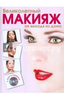Великолепный макияж не выходя из дома (+DVD) уход за лицом dvd