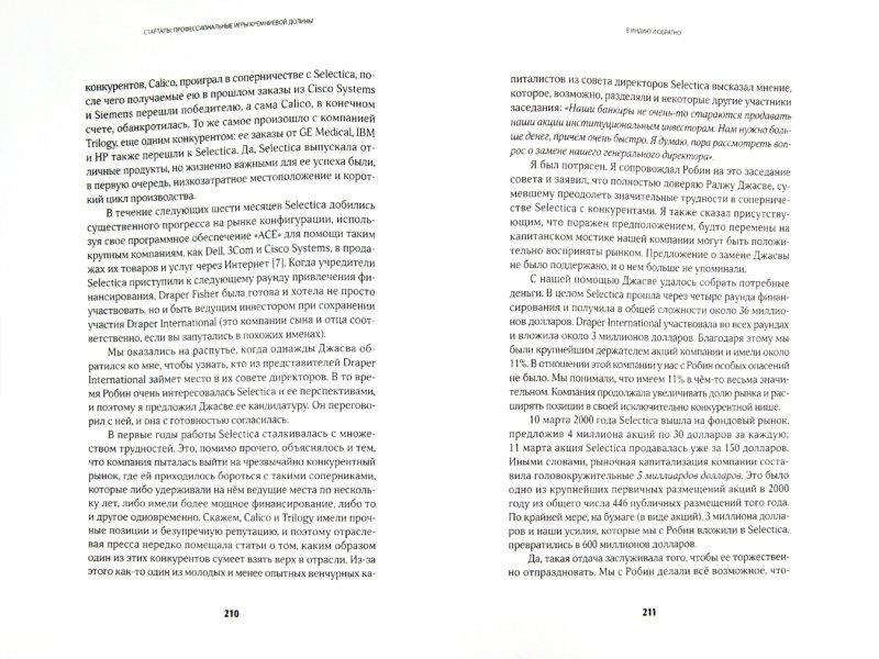 Иллюстрация 1 из 12 для Стартапы: профессиональные игры Кремниевой долины - Уильям Дрейпер | Лабиринт - книги. Источник: Лабиринт