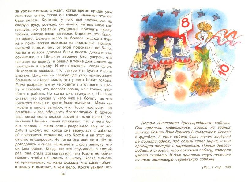 Иллюстрация 1 из 10 для Витя Малеев в школе и дома - Николай Носов | Лабиринт - книги. Источник: Лабиринт