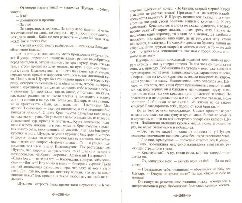 Иллюстрация 1 из 24 для Поднятая целина - Михаил Шолохов | Лабиринт - книги. Источник: Лабиринт