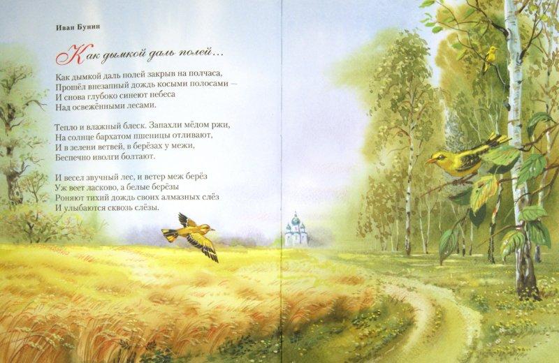 Иллюстрация 1 из 74 для Времена года. Стихи русских поэтов о природе | Лабиринт - книги. Источник: Лабиринт