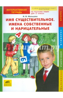 Русский язык. Имя существительное. Имена собственные и нарицательные. 2 класс. Интерактивная тетрадь