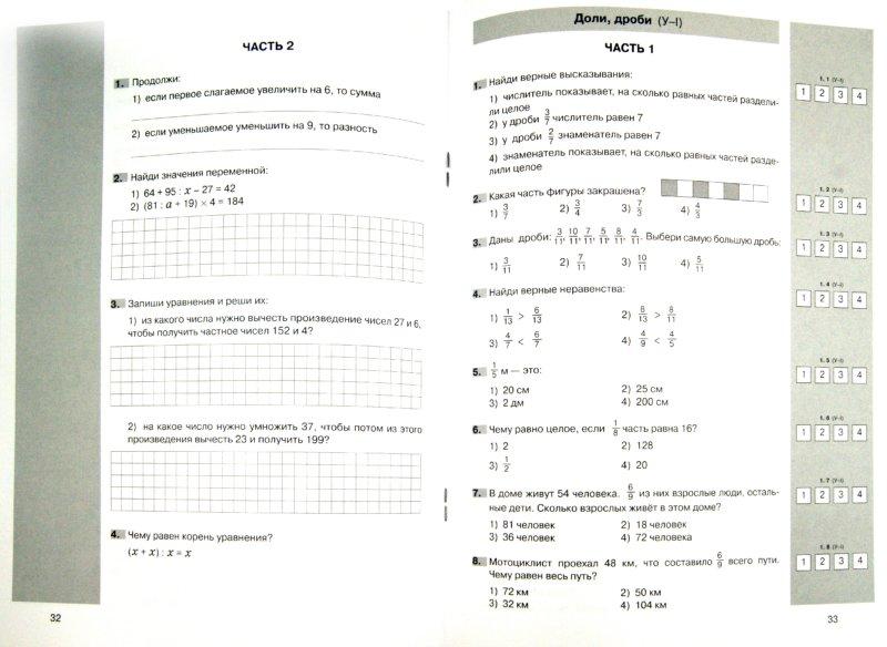 ГДЗ по математике практикум 4 класс Межуева