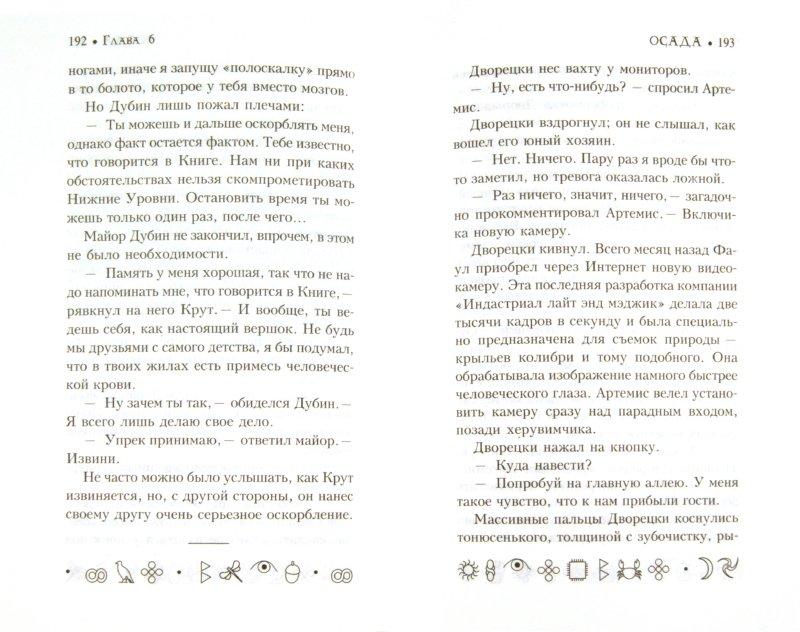 Иллюстрация 1 из 23 для Артемис Фаул - Йон Колфер | Лабиринт - книги. Источник: Лабиринт